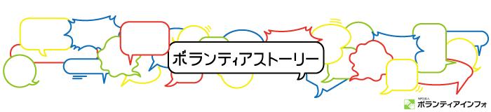 ボランティアストーリー ロゴ